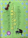 楽譜 ヴァイオリン ソロ ピアノと一緒に弾きたいアニメ 映画 ジブリの名曲あつめました。 / シンコーミュージックエンタテイメント