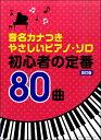 楽譜 音名カナつきやさしいピアノ・ソロ 初心者の定番80曲[改訂版] / シンコーミュージックエンタテイメント