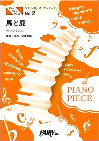 楽譜 PPE2ピアノピース 馬と鹿 原調初級版/ハ長調版 /米津玄師 / フェアリー