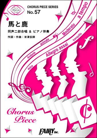楽譜 CP57コーラスピース 馬と鹿<同声二部合唱>/米津玄師 / フェアリー