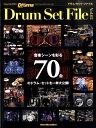 楽譜 リズム&ドラムマガジン ドラム・セット・ファイル Vol.2 / リットーミュージック