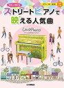 楽譜 ヤマハLovePianoプレゼンツ やさしく弾ける ストリートピアノで映える人気曲 / ヤマハミュージックメディア