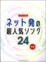楽譜 ピアノ・ソロ ネット発の超人気ソング24 / シンコーミュージックエンタテイメント