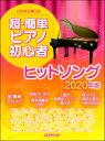 楽譜 これなら弾ける 超・簡単ピアノ初心者ヒットソング2020年版 / デプロMP
