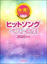 楽譜 超・楽らくピアノ・ソロ ヒットソング ベスト曲集 2020年版 / デプロMP