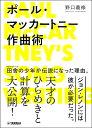 ポール・マッカートニー作曲術 / ヤマハミュージックメディア