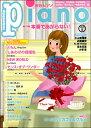 雑誌 月刊ピアノ 2020年5月号 / ヤマハミュージックメディア
