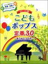楽譜 ピアノソロ こどもポップス定番30~ありがとうの花 / ヤマハミュージックメディア