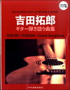 楽譜 永久保存ワイド版 吉田拓郎/ギター弾き語り曲集 / ドレミ楽譜出版社