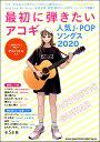 雑誌 最初に弾きたいアコギ人気J−POPソングス2020 <シンコーミュージックムック> / シンコーミュージックエンタテイメント