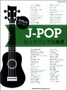 楽譜 ウクレレ弾き語り J-POPヒットソング名曲選 / シンコーミュージックエンタテイメント