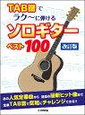 楽譜 TAB譜でラク~に弾ける ソロギターベスト100【改訂版】 / ヤマハミュージックメディア