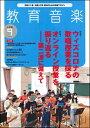雑誌 教育音楽 小学版 2020年9月号 / 音楽之友社
