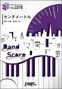 楽譜 BP2278 バンドスコアピース センチメートル/the peggies / フェアリー