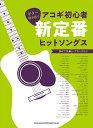 楽譜 ギター弾き語り アコギ初心者新定番ヒットソングス / シンコーミュージックエンタテイメント