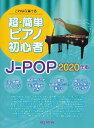楽譜 これなら弾ける 超・簡単ピアノ初心者 J-POP 2020年版 / デプロMP