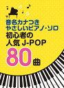 楽譜 音名カナつきやさしいピアノ・ソロ 初心者の人気J-POP80曲 / シンコーミュージックエンタテイメント