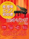 楽譜 これなら弾ける 超・簡単ピアノ初心者 ヒットソング 2021年版 / デプロMP