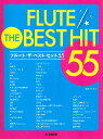 楽譜 フルート ザ・ベスト・ヒット55 / ヤマハミュージックメディア