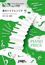 楽譜 PP1797 ピアノピース 夏のハイドレンジア/Sexy Zone / フェアリー