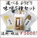 【しま村のこだわり味噌5種セット】 味噌 みそ 無添加 送料無料 セット 京都 しま村 お味噌の詰め合わせ よりどり5種