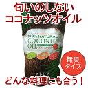 ココナッツオイル 無臭 600g ケトレア Ketolea 匂いがしない 苦手な人へ P01Jul16   ポイント 倍 02P01Oct16