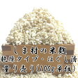 米麹 こうじ 生こうじ 米糀 量り売り (100g単位) |02P29Jul16 ポイント 倍