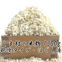 米麹 1300g こうじ 甘酒 麹 米糀 酒粕 塩麹 麹漬け おすすめ | 母の日