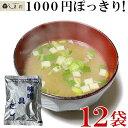 フリーズドライ 味噌汁 12食入り 1000