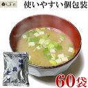 フリーズドライ 味噌汁 48食 8食入×6箱 ケース みそ汁 業務用 インスタント インスタ