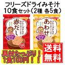 フリーズドライ 味噌汁 10食入 送料無料 【おわんにポン あわせ 赤出し セット】みそ汁 マルサン