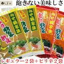 【とり野菜みそ4袋セット(レギュラー2&ピリ辛2)】 とり野菜みそ 味噌 お試し ピリ