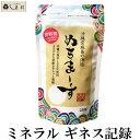 ぬちまーす 塩 250g 沖縄の海塩 ぬちマース メール便対応 送料無料 熱中症対策