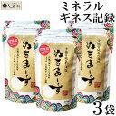 ぬちまーす 塩 250g×3袋セット 沖縄の海塩 ぬちマース メール便対応 送料無料 熱中症