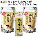 ぬちまーす 塩 250g 2袋 クッキング ボトル 150g 1本 セット 送料無料 沖縄の海塩 ぬちマース