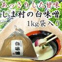 白味噌 【しま村の白味噌1kg袋入り】 白みそ 雑煮 お雑煮 西京味噌 もつ鍋 | ポイント 倍 02P01Oct16