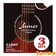 James JAGXL3P アコースティックギター弦 010-047 エクストラライトゲージ 【3セットパック】【アコギ・フォークギター弦】 【ジェームス】