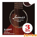 James JAGXL3P アコースティックギター弦 010-047 エクストラライトゲージ 【3セットパック】【アコギ フォークギター弦】 【ジェームス】