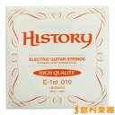 HISTORY HEGSH010 HIGH QUALITY エレキギター弦 【1弦