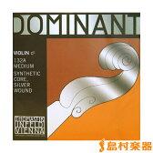 THOMASTIK Dominant 3D-132A バイオリン弦 Mittel シルバー 【トマスティック】