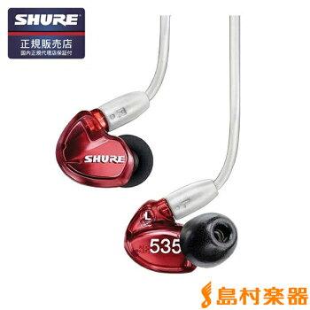 SHURE/シュア/SE535LTD/高遮音性イヤホンレッド