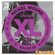 D'Addario EXL120/3D エレキギター弦 Super Light 3セットパック 【ダダリオ】
