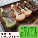 島村楽器 Guitar on the rock シリコントレー グリーン 【ShimamuraMusic】