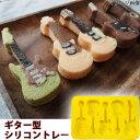 島村楽器 Guitar on the rock シリコントレー イエロー 【ShimamuraMusic】