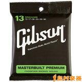 ギブソン アコースティックギター弦 Masterbuilt Premium ミディアムゲージ 013-056 SAG-MB13 Gibson