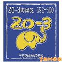 FERNANDES GSZ500 エレキギター弦 【ZO-3専用】 010-046 【フェルナンデス】