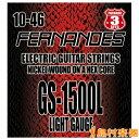 FERNANDES GS1500L NI エレキギター弦 エクストラライトゲージ 010-046 【3セットパック】 【フェルナンデス】
