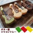 島村楽器 Guitar on the rock シリコントレー 3色セット 【ShimamuraMusic】