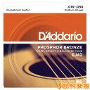 D'Addario EJ42 アコースティックギター弦 Phosphor Bronze Round Wound ミディアムゲージ 016-056 【ダダリオ】