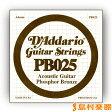 D'Addario PB025 アコースティックギター弦 Phosphor Bronze Round 025 【バラ弦1本】 【ダダリオ】